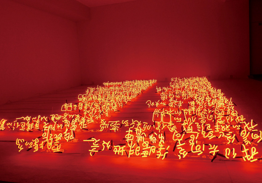 Shi Yong  施勇 Born 1963, Shanghai, People's Republic of China  A Bunch of Happy Fantasies 2009 neon, transparent synthetic polymer resin  500.0 x 500.0 cm (variable)  The White Rabbit Collection, Sydney  © Shi Yong and ShanghArt Gallery